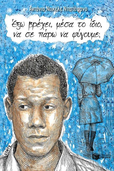 griot magazine Antonio dikele distefano fuori piove dentro pure passo a prenderti. grecia